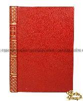 Das Lesebuch der Marquise ein Rokokobuch von Franz Blei und Constantin Somoff (Книга маркизы)