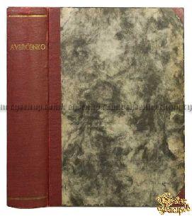 Старинная книга Аверченко А. Т. Рассказы циника. Шутка мецената