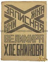 Крученых А. Е. Записная книжка Велимира Хлебникова