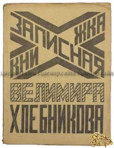 Старинная книга Крученых А. Е. Записная книжка Велимира Хлебникова
