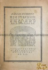 Керженцев П.М. Творческий театр