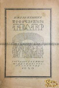 Старинная книга Керженцев П.М. Творческий театр