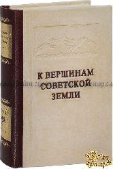 К вершинам Советской земли