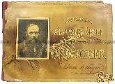Пятнадцать акварельных картин к сочинениям Ф.М.Достоевского. Рисовал Н.Н.Каразин