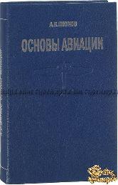 Шиуков А.В. Основы авиации