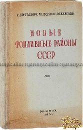 Китаевич С., Жданов М., Карелин М. Новые топливные районы СССР