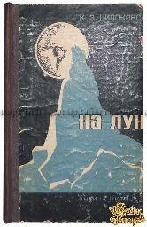 Циолковский К.Э. На Луне