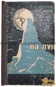 Букинистическая книга Циолковский К.Э. На Луне