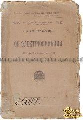 Кржижановский Г.М. Об электрификации