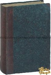 Достоевский Ф. М. Дневник писателя