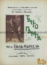 Автограф автора П. Марселя. Танго Пампо