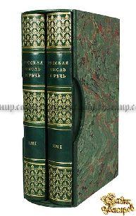 Коллекционная книга Михельсон М.И. Русская мысль и речь
