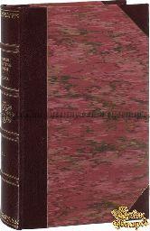 Шустер Георг. Тайные общества, союзы и ордена. В двух томах