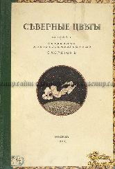 Северные цветы на 1902 год. Альманах
