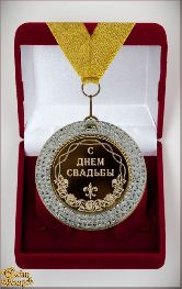 Медаль подарочная С Юбилеем свадьбы