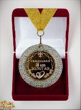 Медаль подарочная Свадебная 50-золотая