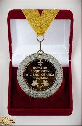 Медаль подарочная Дорогим родителям в день Юбилея свадьбы