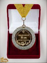 Медаль подарочная Свадебная 30-жемчужная
