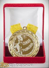 Медаль подарочная Самая Грациозная! (элит)