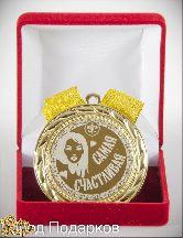 Медаль подарочная Самая Счастливая! (элит)