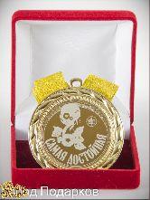 Медаль подарочная Самая Достойная! (элит)
