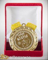 Медаль подарочная Самая Мудрая! (элит)
