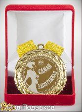 Медаль подарочная Самая Заботливая! (элит)