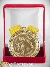 Медаль подарочная Самая Женственная! (элит)