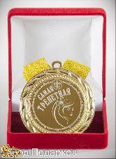 Медаль подарочная Самая Трепетная! (цветок) (элит)