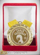 Медаль подарочная Самая Скромная! (элит)