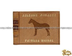 Букинистическая книга Альбом разных русских и иностранных пород лошадей