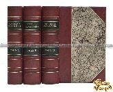 Сочинения Карамзина. В 3-х томах