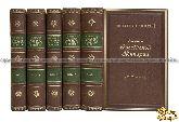 Географическо-статистический словарь Российской империи. В 5-и томах