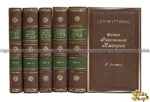 Антикварная книга Географическо-статистический словарь Российской империи. В 5-и томах