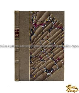 Старинная книга Предварительный отчет о снаряженной, по высочайшему повелению, экспедиции в Закаспийский край и Северный Хорассан, в 1886 году