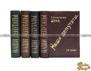 Старинная книга Члены Государственной Думы