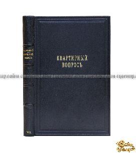 Букинистическая книга Квартирный вопрос и социальные опыты его решения