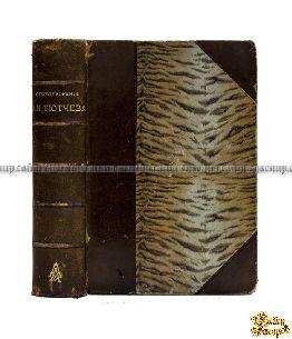 Букинистическая книга Сочинения Ф.И. Тютчева. Стихотворения и политические статьи