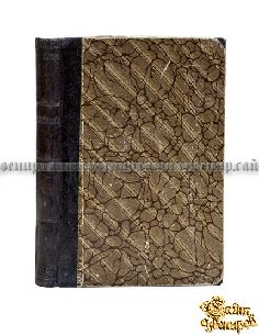 Старая книга Каббала, ереси и тайные общества