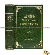 Описание дел, хранящихся в Архиве Виленского генерал-губернаторства и Архив Виленского генерал-губернаторства
