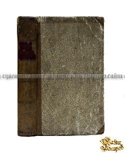 Букинистическая книга Храм всеобщего баснословия, или Баснословная история о богах египетских