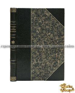 Старинная книга Русское масонство и его значение в истории общественного движения