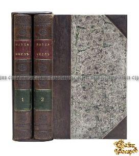 Редкая книга Наука чисел, сочинение Карла Эккартсгаузена. В 2-х частях