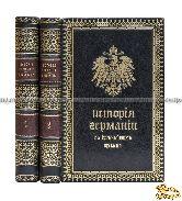 История Германии с древнейших времен до 1851 года. В 2-х частях