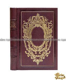 Редкая книга Цесаревич Павел Петрович (1754-1796) Историческое исследование