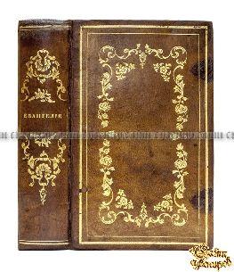Редкая книга Четверо-евангелие, то-есть свод во едино всех четырех Евангелистов