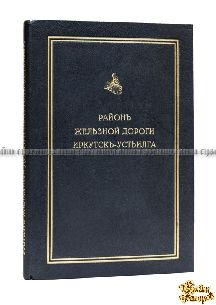 Старинная книга Район железной дороги Иркутск - Устьилга в экономическом отношении