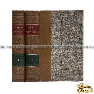 Букинистическая книга Курс скотоводства. В 2-х томах