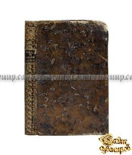 Коллекционная книга Рассуждения о национальном любочестии