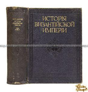 Букинистическая книга История Византийской Империи
